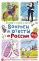 Асборн-карточки. Вопросы и ответы о России